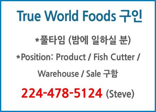 True World Foods 구인-5124