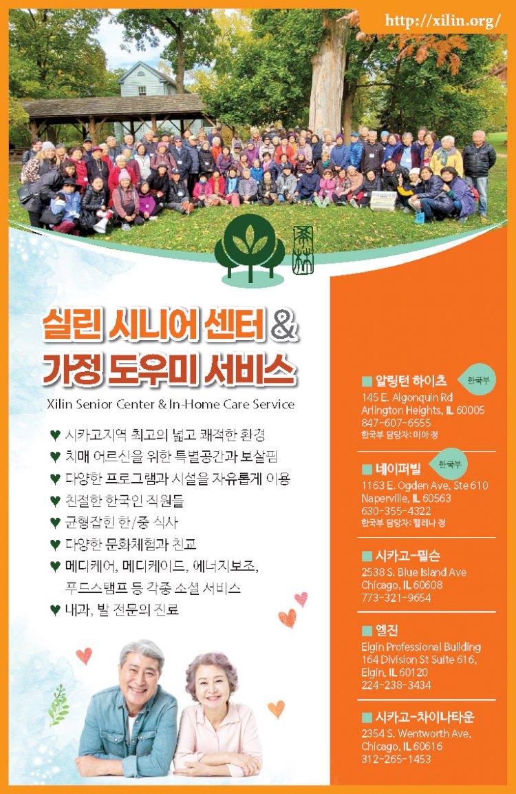 실린 시니어센터(엘진) Xilin Senior Center_Elgin