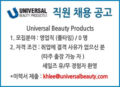 직원 채용 공고   Universal Beauty Products