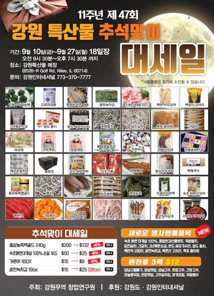 추석맞이 11주년 제 47회 강원 특산물 대세일