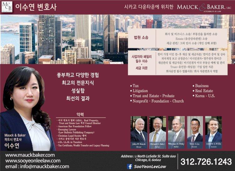 마크 앤 베이커 법무법인-이수연 변호사 Mauck & Baker, ATTRONEY AT LAW-SOOYEON LEE