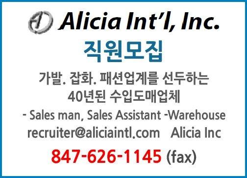 직원모집-1145 (Alicia Inc)