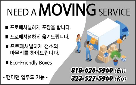 """""""NEED A MOVING SERVICE'-5960"""