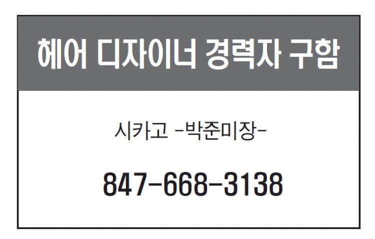헤어 디자이너 경력자구함-3138