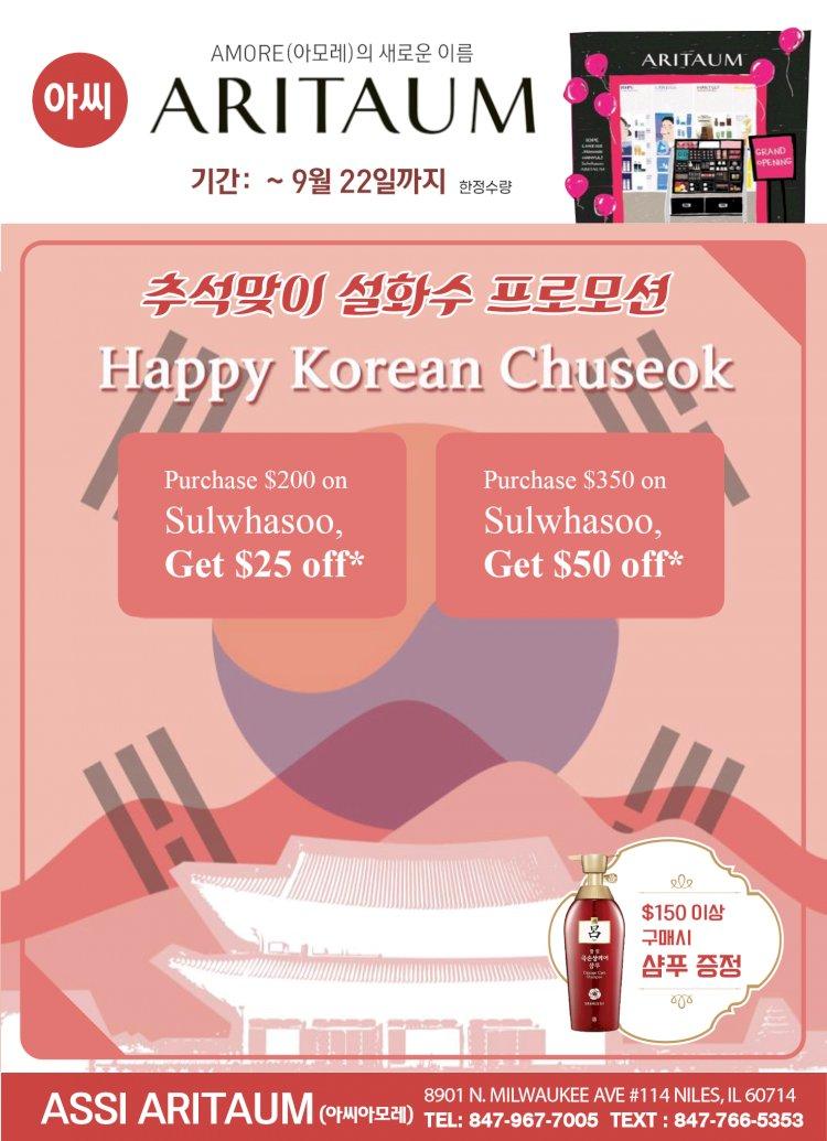 아리따움 아씨플라자 추석맞이 설화수 프로모션_ARITAUM ASSI PLAZA_ Happy Korean Chuseok_