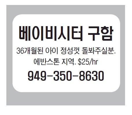 베이비시터구함 -8630