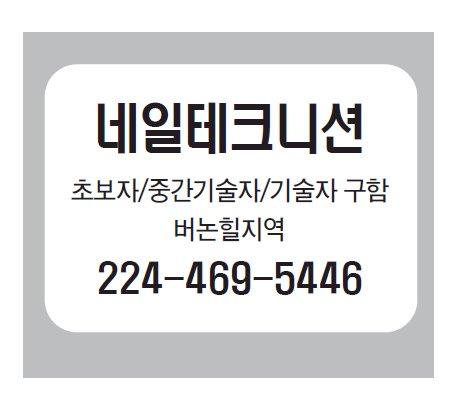 네일테크니션-5446