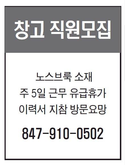 창고 직원모집-0502