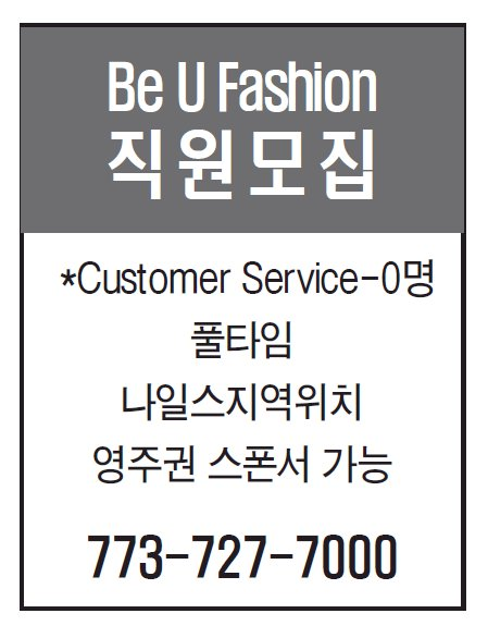 Be U Fashion 직원모집-7000