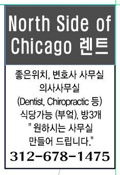 North Side of Chicago렌트-1475