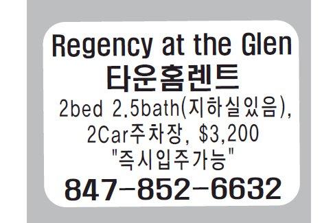 Regency at the Glen 타운홈 렌트-6632