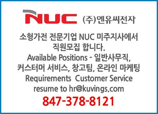 NUC  직원모집-8121