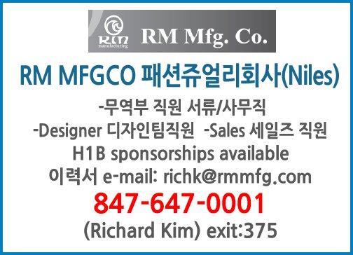 RM MFGCO 패션쥬얼리회사(Niles)-0001
