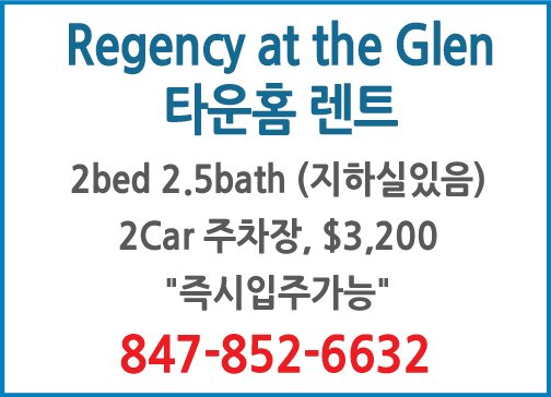 Regency at the Glen 타운홈렌트-6632