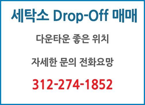 세탁소 Drop-Off 매매-1852