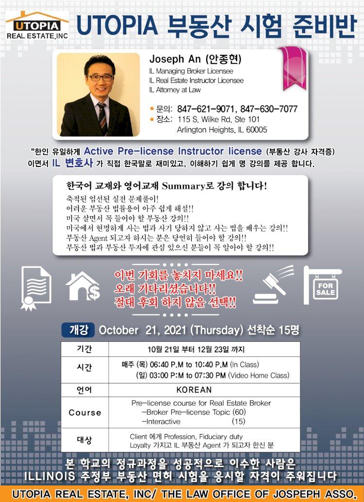 UTOPIA 부동산 시험 준비 반