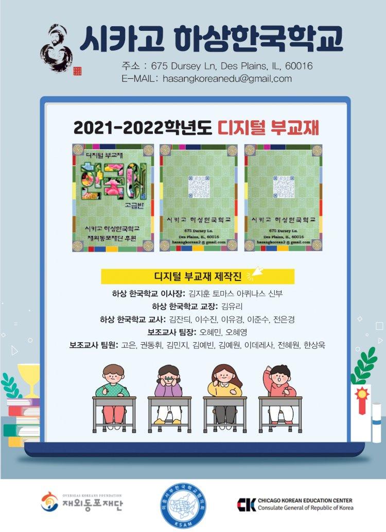 2021-2022학년도 디지털 부교재 제작 발표