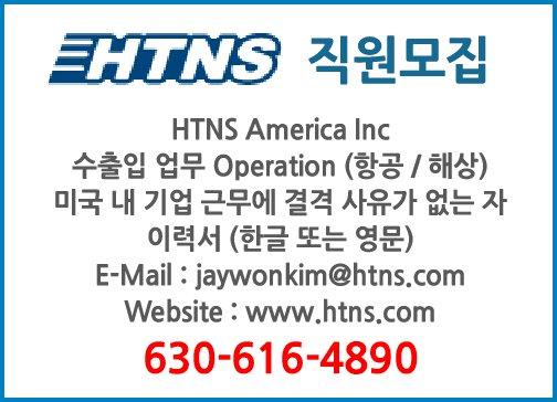 HTNS America Inc 에서 아래와 같이 직원을 모집합니다.-4890