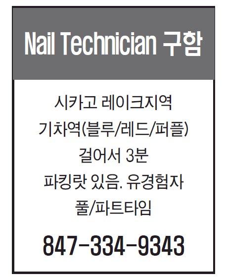 Nail Technician구함-9343