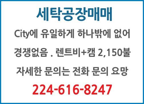 세탁공장매매-8247