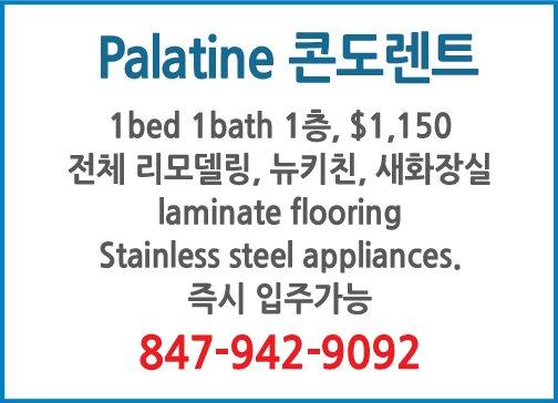 Palatine 콘도렌트-9092