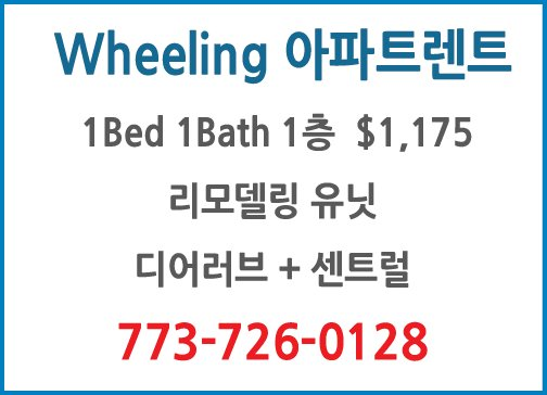 Wheeling 아파트렌트-0128