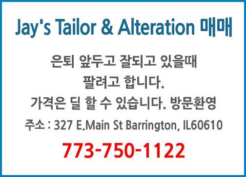 Jay's Tailor & Alteration 매매-1122