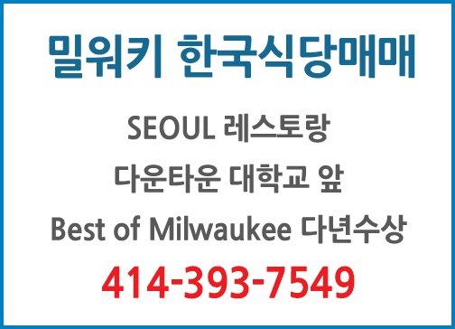 한국식당매매-7549