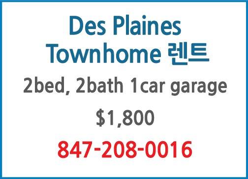 Des Plaines townhome렌트-0016
