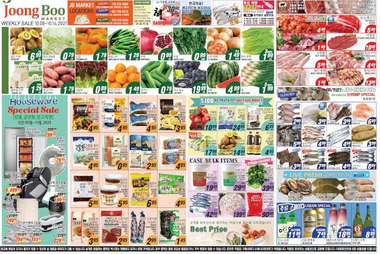 중부마켓 JOONG BOO MARKET 10/08/2021-10/14/2021
