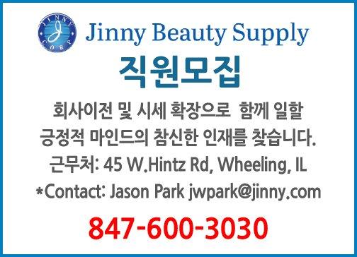 Jinny Corp. 에서 함께 일할 긍정적 마인드의 참신한 인재를 찾습니다-3030