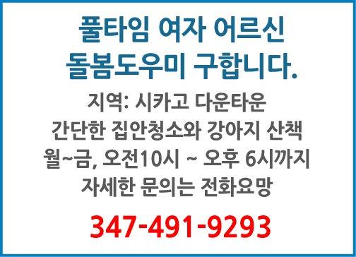 """""""풀타임여자어르신돌봄도우미구합니다. """"-9293"""