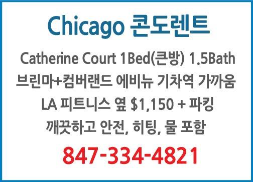 Chicago 콘도렌트  Catherine Court-4821