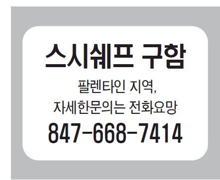 스시쉐프구함-7414