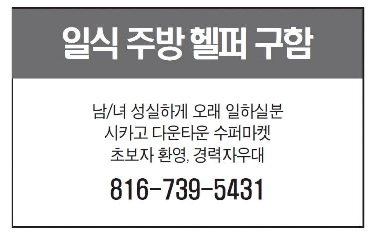 일식주방헬퍼구함-5431