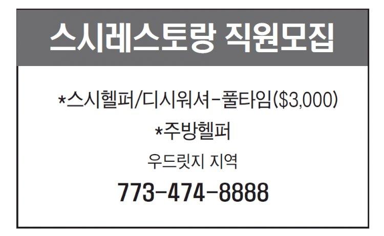스시레스토랑-8888