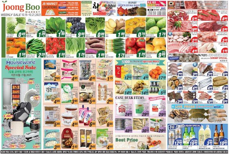 중부마켓 JOONG BOO MARKET 10/15/2021-10/21/2021