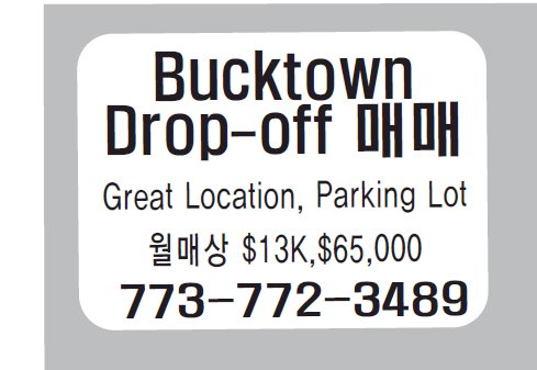 Bucktown Drop-off 매매-3489