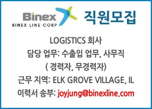 BINEX LINE CORP 직원모집