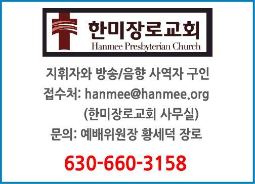 한미장로교회  지휘자 와 방송/음향 사역자 구인-3158