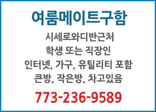 여룸메이트구함 -9589