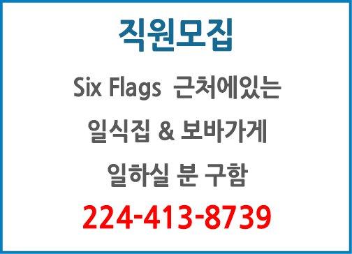 Six Flags 근처에있는  일식집 & 보바가게 일하실분구함-8739
