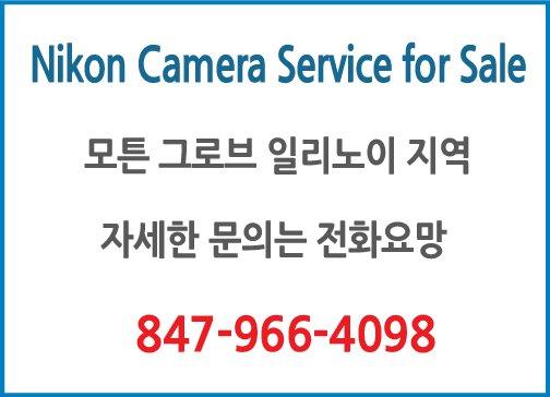 Nikon Camera Service for Sale-4098
