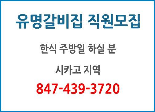 유명갈비집 직원모집-3720