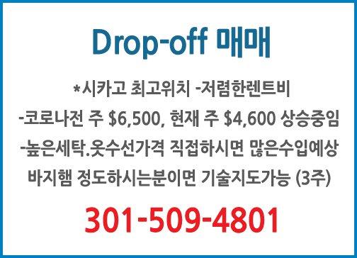 Drop-off매매-4801