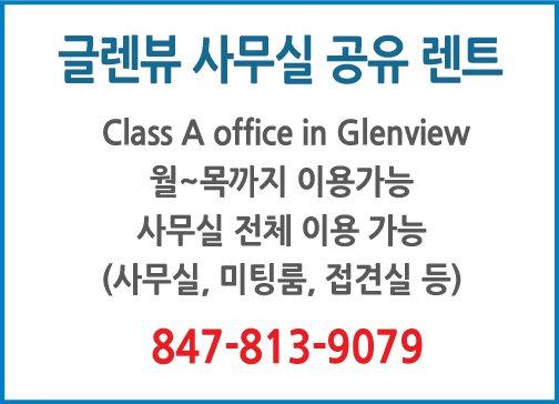 글렌뷰 사무실 공유 렌트-9079