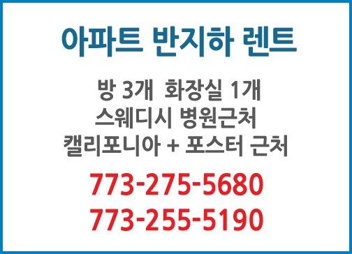 아파트 반지하렌트-5190