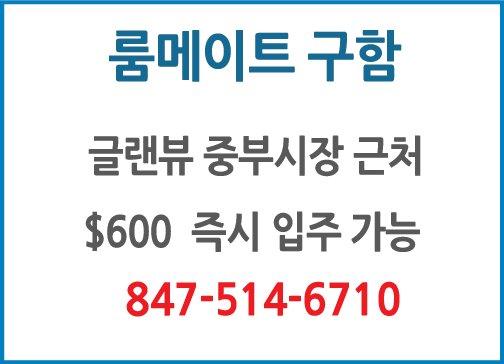 룸메이트구함-6710